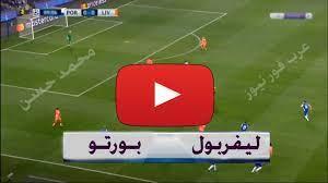 "Yalla شوف بث مباشر مباراة ليفربول وبورتو اليوم kora shoot كورة ستار NOW  ""جوووول""..."