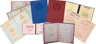 Купить проведенный диплом об образовании на goznak diplom Купить проведенный диплом