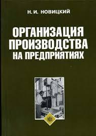 Организация производства курсовая работа цена руб заказать в  Организация производства курсовая работа ЧУП Альтернативасервис в Минске
