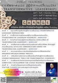 การพัฒนาตนเอง สู่ผู้นำการเปลี่ยนแปลง (Transformative Leadership / Change  Leader) : 7 มิถุนายน 2564