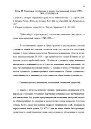 Декан НН Контрольные вопросы по истории отечественного  Страница 14 Контрольные вопросы по истории отечественного государства и права