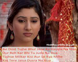 Hindi Shayari Images - Hero Heroine Ki ...