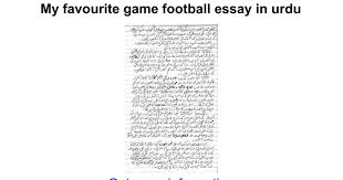 my favourite game football essay in urdu google docs