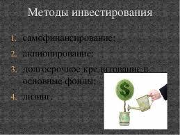 Презентация на тему Инвестиционная деятельность  самофинансирование акционирование долгосрочное кредитование в основные фонд