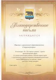 Дипломы и награждения ООО Спецкоммунсервис  Дипломы Посмотреть pdf Всероссийский бизнес рейтинг Посмотреть pdf