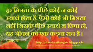 Chanakya Niti Quotes Chanakya Thoughts In Hindi 780941 Hd