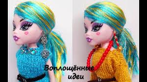 Сережки для куклы/как сделать сережки/make doll earrings ...
