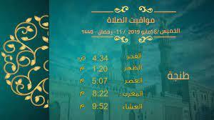 مواقيت الصلاة فى المغرب 11 - رمضان - 1440 / 16 - مايو - 2019 - YouTube