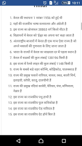 essay on natural beauty of kerala in hindi in jpg