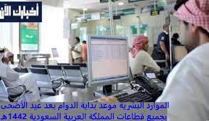 الموارد البشرية موعد بداية الدوام بعد عيد الأضحى بجميع قطاعات المملكة  العربية السعودية 1442هـ
