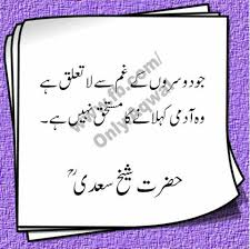 Funny Quotes About Life And Love In Urdu Best Quotes For Your Life