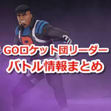 ポケモン ロケット 団 リーダー