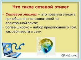 Презентация на тему Сетевой этикет Автор Ученица д класса  2 Что