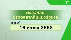 ตรวจหวย 16 ตุลาคม 2563 ตรวจผลสลากกินแบ่งรัฐบาล หวย 16/10/63