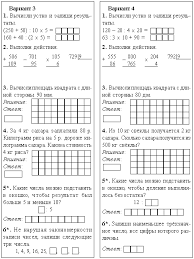 Годовая контрольная работа класс математика традиционная  Категория Математика 3