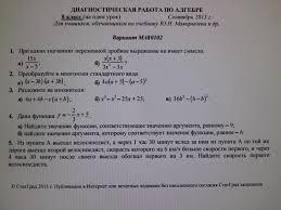 Ответы mail ru ПОМОГИТЕ ДИАГНОСТИЧЕСКАЯ РАБОТА ПО АЛГЕБРЕ класс Дополнен 2 года назад