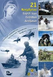 Εορτασμός της Ημέρας Ενόπλων Δυνάμεων στην Καστοριά (πρόγραμμα) - OlaDeka
