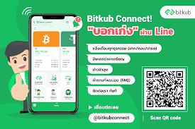"""Bitkub Connect! บริการ """"บอกเก่ง"""" ผ่าน Line   by bitkub.com   Bitkub.com"""