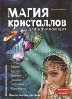 <b>Магия кристаллов</b> для начинающих (Баранова Н.) - купить <b>книгу</b> с ...