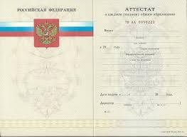 Купить диплом в Санкт Петербурге Цены Купить диплом в Санкт  Аттестат 11 классов с 2007 по 2009 год приложение к аттестату