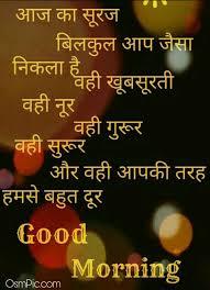 hindi images es shayari pictures