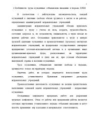 Рефераты по Уголовному праву на заказ Отличник  Слайд №3 Пример выполнения Реферата по Уголовному праву