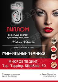 Tattoo Line курсы обучения перманентному макияжу и татуажу в спб