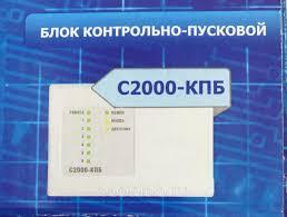 С КПБ контрольно пусковой блок Болид Болид купить в ростове  С2000 КПБ контрольно пусковой блок Болид