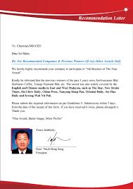 recommendation letter jpg recommendation letter makemoney alex tk