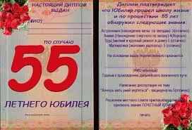Шуточный диплом юбиляру ЮбиляРУ Увеличить шуточный диплом юбиляра мужчины 55 лет