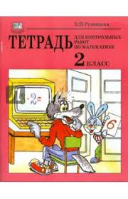 Книга Тетрадь для контрольных работ по математике класс  Тетрадь для контрольных работ по математике 2 класс