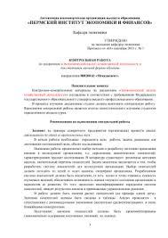 Контрольная работа по обществознанию класс Назначение  Экономический анализ хозяйственной деятельности