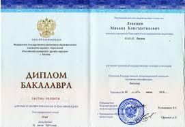 РУДН диплом бакалавра специальность физика Михаил Левашев  РУДН диплом бакалавра специальность физика изображение 1