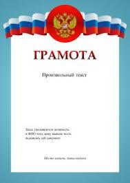 Печать дипломов и грамот в Ярославле Печать дипломов и грамот
