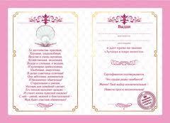 Диплом Сертификат лучшей в мире невесты  64 20 руб
