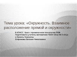 Презентация по геометрии на тему Окружность Взаимное  слайда 1 Тема урока Окружность Взаимное расположение прямой и окружности 8 КЛАСС