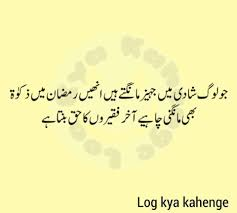 Funny Quotes Urdu English With No Doubt Zakat To Banti Ha In Ky Lia