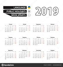 Calendar 2019 Ukrainian Language Week Starts Monday Vector Calendar