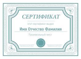 шаблоны сертификатов сертификат об окончании курса обучения шаблоны сертификатов сертификат об окончании курса обучения