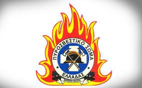 Αποτέλεσμα εικόνας για Απόφαση - Αριθμός εισακτέων στις Πυροσβεστικές Σχολές 2017-2018