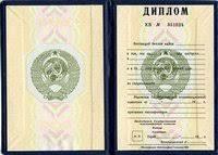 Купить диплом СССР Дипломы о высшем образовании советского образца Диплом советского образца