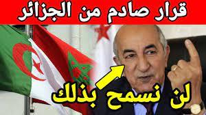 قرار صادم من الجزائر ضد المغرب اليوم - YouTube