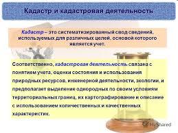 Презентация на тему Государственный университет по  3 Кадастр