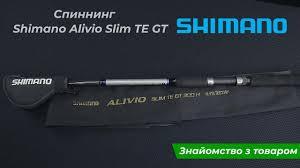 <b>Удилище</b> для всех видов рыбалки - <b>Shimano Alivio</b> Slim TE GT ...