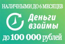 ОТП Банк отзывы о банке и кредитных программах Деньги взаймы