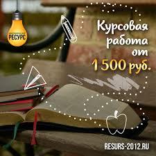Написание дипломных курсовых контрольных работ и рефератов на   Написание дипломных курсовых контрольных работ и рефератов на заказ в Екатеринбурге