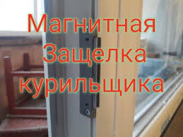 Балконая <b>защелка</b> курильщика, <b>магнитная</b>. - YouTube