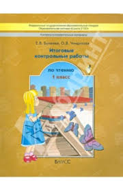 Книга Контрольно измерительные материалы Итоговые контрольные  Контрольно измерительные материалы Итоговые контрольные работы по чтению 1 класс