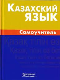 <b>Казахский язык</b>. Самоучитель Живой язык 8473342 в интернет ...