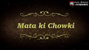 mata ki chowki invitation video 02